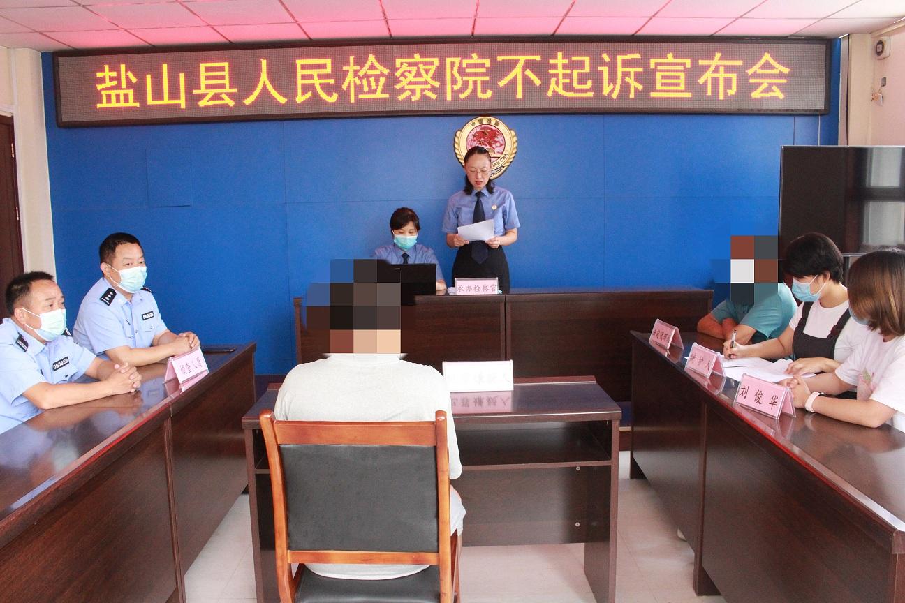 盐山县人民检察院 举行不起诉宣